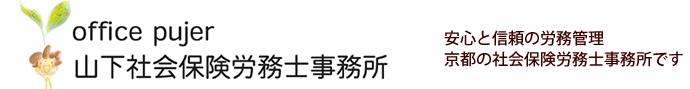 社会保険労務士山下真己実/オフィス・プジョール山下社会保険労務士事務所/京都市 女性社労士 就業規則 労務管理